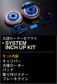 SYSTEM INCH UP KIT(システムインチアップキット)